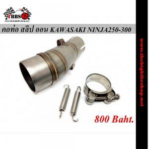 สลิปออน นินจา250-300,Z250-300