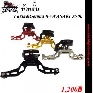 ท้ายสั้นFakia&Genma KAWASAKI Z900
