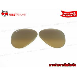 RayBan AVIATOR REPLACEMENT LENS / Brown Gradient Polar