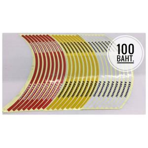 สติ๊กเกอร์ (Sticker) ติดขอบล้อ 17-18 นิ้ว สะท้อนแสง (Kawasaki)