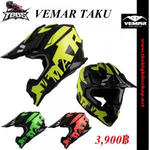 หมวกกันน็อค VEMAR TAKU