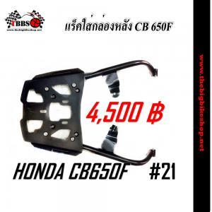 แร็คใส่กล่องหลัง CB650F