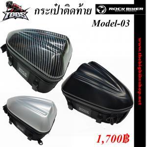 กระเป๋าติดท้าย ROCK BIKER Model-03