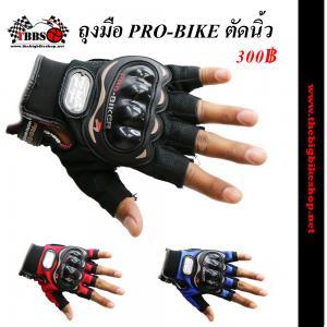 ถุงมือ Pro-Biker ตัดนิ้ว