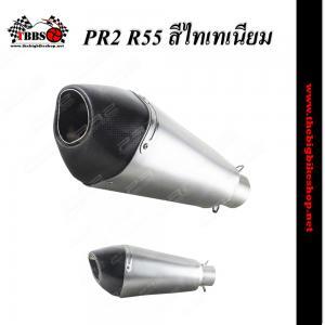 ท่อ PR2 R55 สีไทเทเนียม