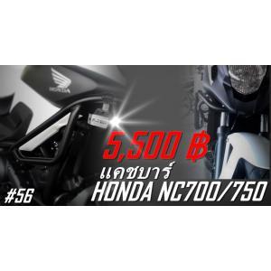แครชบาร์ NC700-750X