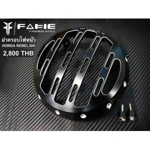 ฝาครอบไฟหน้า Honda Rebel 300-500 Fakie