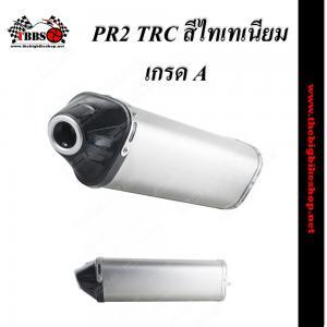 ท่อ PR2 TRC สีไทเทเนียม เกรด B