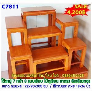 โต๊ะหมู่บูชา หมู่ 7 หน้า 8 แบบเรียบ ไม้ทุเรียน ขาตรง สีเหลืองทอง (คลิ๊กดูขนาด)