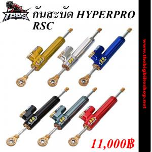กันสะบัด HYPERPRO RSC
