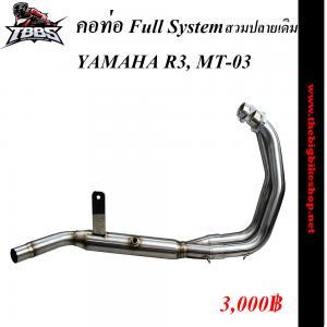 คอท่อ Full System YAMAHA R3, MT-03 สวมปลายเดิม