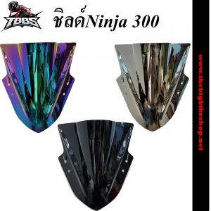 ชิลด์แต่ง Ninja300