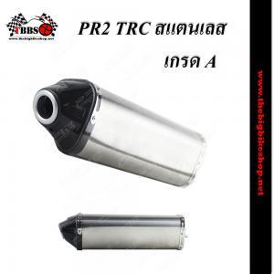 ท่อ PR2 TRC สแตนเลส เกรด A
