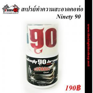 สเปรย์ทำความสะอาดคอท่อ 90 Ninety