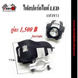 ไฟสปอร์ตไลท์ LED