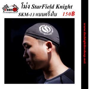 โม่ง StarField Knight SKM-13 แบบครึ่งใบ