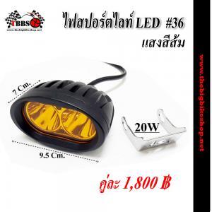 ไฟสปอร์ตไลท์ LED No.36