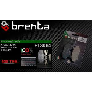 ผ้าเบรคหน้าขวา BRENTA ORGANIC BRAKE PADS สำหรับ (Kawazaki ER6N/F 650 09-11) FT3091