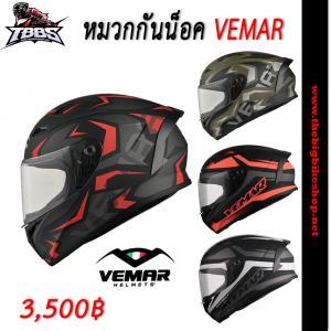 หมวกกันน็อค Vemar GHHIBLI
