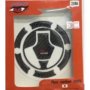 สติกเกอร์กันฝาถัง Z250/Ninja300 Pure carbon 100%
