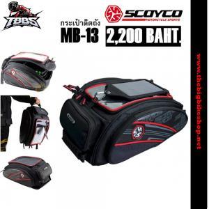 กระเป๋าติดถัง SCOYCO MB13