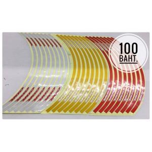 สติ๊กเกอร์ (Sticker) ติดขอบล้อ 17-18 นิ้ว สะท้อนแสง (CBR)