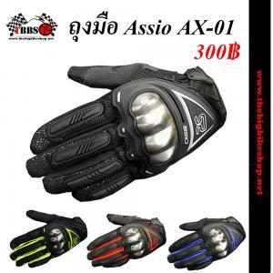 ถุงมือ assio รุ่น AX-01