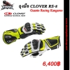 ถุงมือ CLOVER RS-8 Guanto Racing Kangaroo green-white