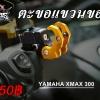 ตะขอแขวนของ XMAX300
