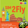 AIS Sim2Fly 899 บาท 4GB 15 วัน สำหรับเที่ยว ยุโรปและอเมริกา