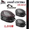 กระเป๋าติดท้าย CUCYMA รุ่น CB-1801-B