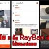 เตือนภัย !! ซื้อ RayBan ผ่านแอป.. ได้ของปลอม