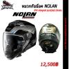 หมวกกันน็อค Nolan N44 viewpoint scratched chrome