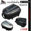 กระเป๋าติดท้าย ROCK BIKER Model-01