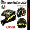หมวกกันน็อค AGV K1 FLAVUM 46