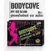 LO-197 BodyCove By So Slim บอดี้โค้ฟ บาย โซ สลิม Bodycove by So Slim บอดี้ โค้ฟ อาหารเสริมลดน้ำหนัก 1 กล่อง (10 แคปซูล/กล่อง)