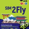 AIS Sim2Fly 399 บาท 4GB 8 วัน สำหรับเที่ยว เอเชียและออสเตรเลีย