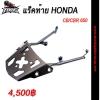 แร็คท้าย HONDA CB/CBR650F