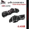 ถุงมือ CLOVER RS-8 Guanto Racing Kangaroo black-white