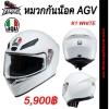 หมวกกันน็อค AGV K1 WHITE