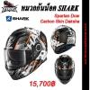 หมวกกันน็อค SHARK Spartan Dow Carbon Skin Daksha