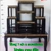 โต๊ะหมู่บูชา หมู่ 7 หน้า 6 แกะคอปิดทอง ไม้ทุเรียน ขาตรง สีโอ๊ค