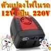 ปลั๊กแปลงไฟรถเป็นไฟบ้าน แปลงไฟ12v เป็นไฟ 220v + USB5V