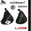 กระเป๋าติดแคชบาร์ Star Field Knight side bag SKB316