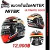 หมวกกันน็อค NiTEK Ultimate Gold