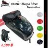 กระเป๋าหลังแข็งไฟเบอร์ MRAZ MasterOne