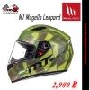 หมวกกันน็อค MT Mugello Leopard