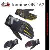 ถุงมือ komine GK162 (มีให้เลือก3 สี)