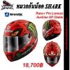หมวกกันน็อค SHARK Race-r Pro Lorenzo Austrian GP Diablo