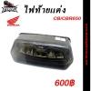 ไฟท้ายแต่ง CB/CBR650 No.C5